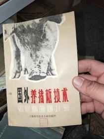 国外养猪新技术