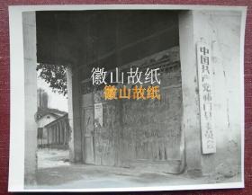 老照片:徽州(今安徽黄山市)——中国共产党祁门县委员会——大门