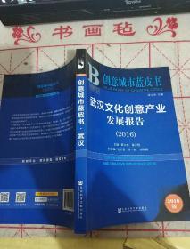 武汉文化创意产业发展报告(2016)