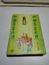 中国养生大成(一版一印)