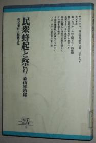 日文原版书 民众蜂起と祭り―秩父事件と伝统文化 (ちくまぶっくす〈31〉) 森山军治郎 (著)