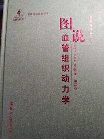 图说组织动力学:图说血管组织动力学(第二卷)