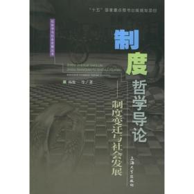 制度哲學導論:制度變遷與社會發展——社會學與社會發展叢書