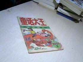 童话大王 1991 年 第8期