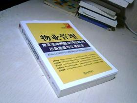 物业管理常见法律问题及纠纷解决法条速查与文书范本