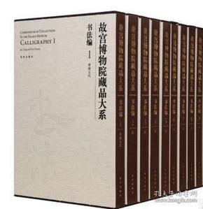 故宫博物院藏品大系---书法编(20册)