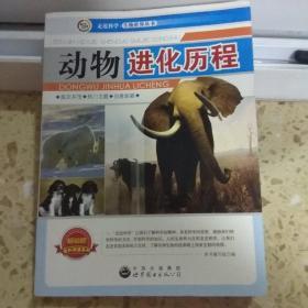 走近科学·生物世界丛书:动物进化历程