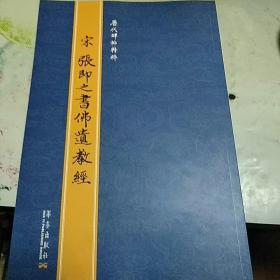 宋张即之书佛遗教经