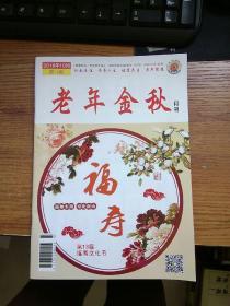 老年金秋月刊2018年10月第10期(中成药福寿胶囊刊物)