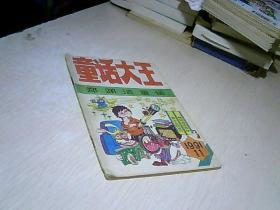童话大王 1991 年 第11期