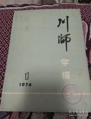 川师学报(创刊号)