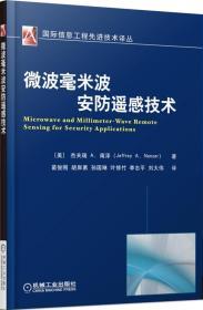 微波毫米波安防遥感技术/信息工程技术译丛 正版 [美]杰夫瑞A.南泽 (Jeffrey A.Nanzer),苗俊刚  9787111499275