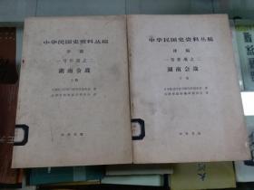 中华民国史资料丛稿译稿(一号作战之二湖南会战)全二册