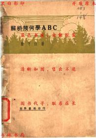 解析几何学ABC-庞守白著-ABC丛书-民国ABC丛书社刊本(复印本)