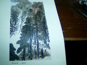 老版8开美术作品散页 1张 重林耸翠