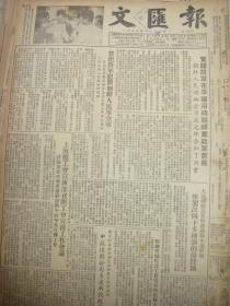 《文汇报》【中国建筑学会在北京成立;今日伊宁的文化教育;第三批抗日烈士遗骨运回祖国】