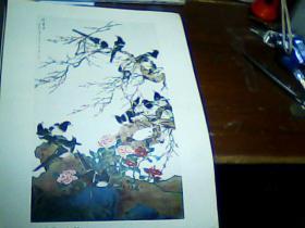 老版8开美术作品散页 1张 呜喜图  陈之佛