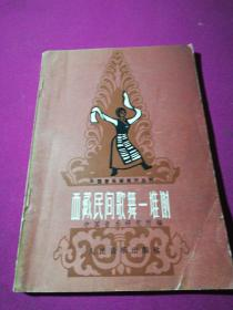 西藏民间歌舞一堆谢