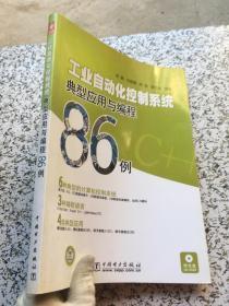 工业自动化控制系统典型应用与编程86例 附光盘