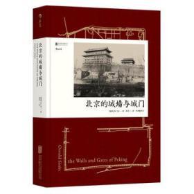 北京的城墙与城门(精) 正版 喜仁龙(Osvald Sirén)  9787550291782