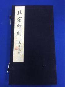 2003年垂柳草堂印唐长茂钤印印谱《北室印剩》一函一册全,仅印50部,高式熊题写书名