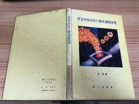 语言学知识的计算机辅助发现【精装仅印2000册】