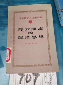 陈云同志的经济思想.