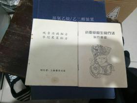 小麦草和生食疗法治疗癌症      观音治病秘方,华佗果菜秘方(两册合售)