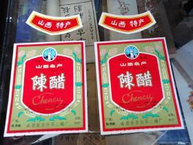 商标:山西陈醋