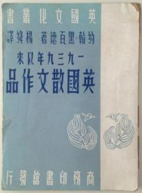 杨绛译 <一九三九年来英国散文作品>.