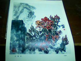 老版8开美术作品散页 1张 杜鹃花(朱屺瞻作)