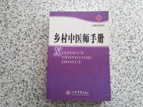 乡村中医师手册