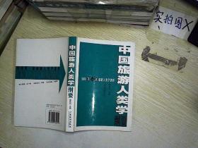 中国旅游人类学纲要  ,