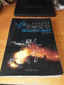 美丽星空:大众观星手册