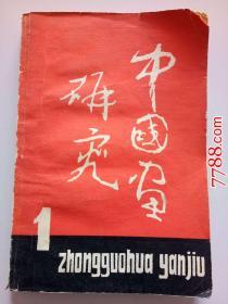 中国画研究--1981年第一期(创刊号)