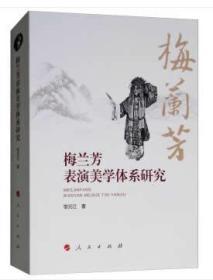 梅兰芳表演美学体系研究 正版 邹元江  9787010191102