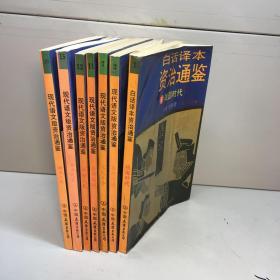 现代语文版资治通鉴 共7本合售