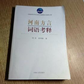 河南方言词语考释