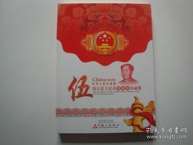 第五套人民币同号钞珍藏册【数字888开头,8号同】2
