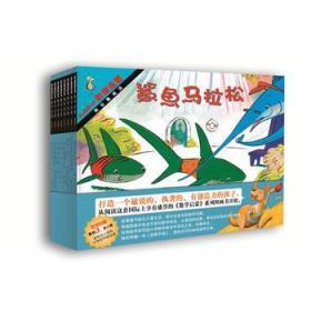 数学启蒙(阶段3共8册) 正版 墨菲,克拉瓦斯 绘,邱琼慧  9787547016459