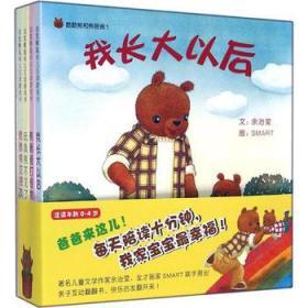 酷酷熊和熊爸爸(共4册) 正版 余治莹 文, SMART 图  9787550226913