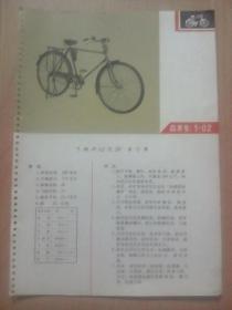 """商标---天津飞鸽牌62型28""""自行车丶28""""轮缘闸男平车(文革品,印毛主席语录)"""