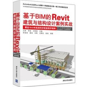 基于BIM的Revit建筑与结构设计案例实战 提供18小时网络视频资源 建筑设计软件适应教程 Revit从入门到精通 正版 卫涛、李容、刘依
