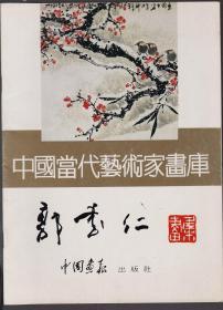 中国当代艺术家画库:郭书仁(郭书仁签名赠本)