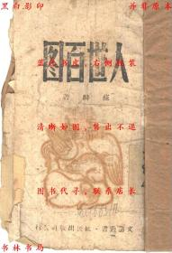 人世百图-苏麟著-民国国民出版社刊本(复印本)