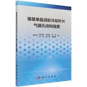 镍基单晶涡轮冷却叶片气膜孔结构强度 正版 温志勋 等  9787030521118