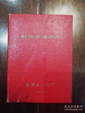 红旗竟赛手册(1959年印)