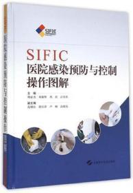 SIFIC医院感染预防与控制操作图解(精) 正版 胡必杰,刘荣辉,刘滨,江佳佳  9787547826515