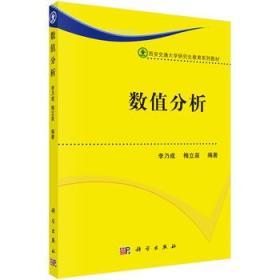 数值分析(西安交通大学研究生教育系列教材) 正版 李乃成,梅立泉  9787030321923