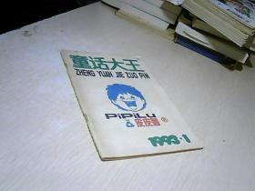 童话大王 1993年 第1期